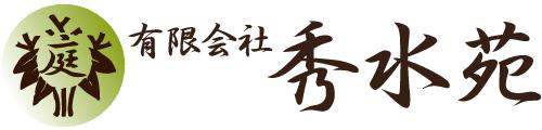 お庭、造園、植木、苔庭園、エクステリアの事なら有限会社秀水苑。東京都、神奈川